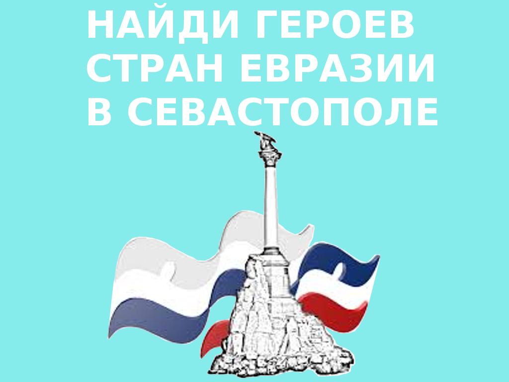 Найди героев стран евразии